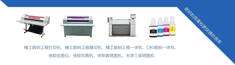 重庆betway必威中文版★重庆大幅面打印机★重庆南方办公设备有限公司